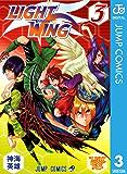 LIGHT WING―ライトウイング― 3 (ジャンプコミックスDIGITAL)