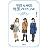 平成女子校制服クロニクル