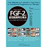 FGF-2と歯周組織再生療法
