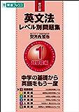 英文法レベル別問題集 1超基礎編  改訂版 (東進ブックス)