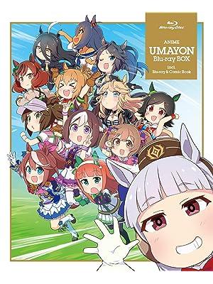 アニメ『うまよん』Blu-ray BOX