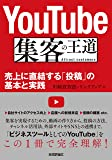 YouTube 集客の王道 ~売上に直結する「投稿」の基本と実践