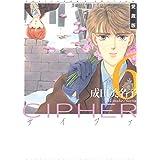 愛蔵版 CIPHER 【電子限定カラー完全収録版】 6 (花とゆめコミックス)