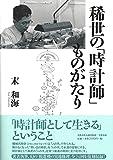 稀世の「時計師」ものがたり (文藝春秋企画出版)