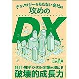 テクノロジーをもたない会社の攻めのDX