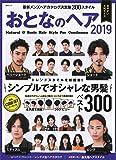 おとなのヘア2019 (MSムック)