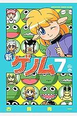 新ゲノム07 (メガストアコミックス) Kindle版