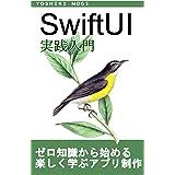 【iOS14】SwiftUI実践入門 - Swiftを基礎から学んTodoアプリを開発しよう