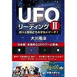 UFOリーディングII ―続々と解明される宇宙人データ7― (OR BOOKS)