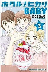 ホタルノヒカリ BABY(3) ホタルノヒカリBABY (Kissコミックス) Kindle版