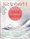 おとなのぬりえJAPAN - 葛飾北斎 富嶽三十六景 (ソフトカバー)