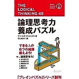 論理思考力養成パズル (ブレインパズル・シリーズ)