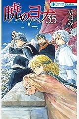 暁のヨナ【通常版】 35 (花とゆめコミックス) Kindle版