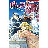 暁のヨナ【通常版】 35 (花とゆめコミックス)