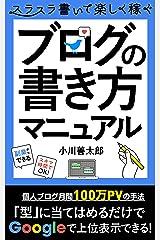 ブログの書き方マニュアル: 個人ブログ月間100万PVの手法 Kindle版