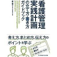 看護管理実践計画の立て方・書き方ガイドブック