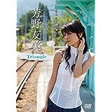 芳野友美/Triangle [DVD]