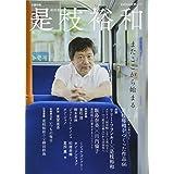 文藝別冊 是枝裕和 (KAWADE夢ムック 文藝別冊)