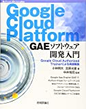 Google Cloud Platform GAEソフトウェア開発入門――Google Cloud Authorized…
