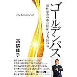 ゴールデンパス: 絶体絶命の中に開かれる奇跡の道 (三宝出版株式会社)