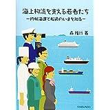 海上物流を支える若者たち―内航海運と船員のいまを知る