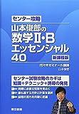 センター攻略 山本俊郎の数学II・B エッセンシャル40