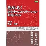 日本を代表するセラピストが伝えるフラッグシップテキスト 極める! 脳卒中リハビリテーション 必須スキル