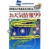 世界最大の気象会社が教える 本当に役に立つ お天気情報99