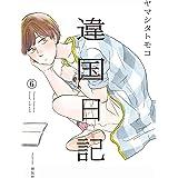 違国日記 6 (フィールコミックス FCswing)