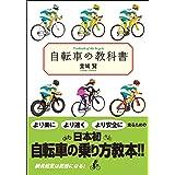 自転車の教科書