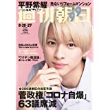 週刊朝日 2021年 8/20-8/27 合併号【表紙:平野紫耀】 [雑誌]