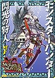 モンスターハンター 閃光の狩人 (7) (ファミ通クリアコミックス)