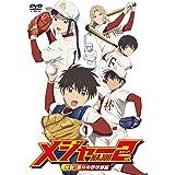 メジャーセカンド始動! 風林中野球部編DVDBOXVol.1