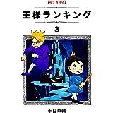 王様ランキング(3) (BLIC)