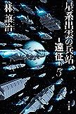 星系出雲の兵站―遠征― 5 (ハヤカワ文庫JA)