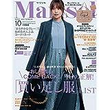 Marisol(マリソル) 2021年 10 月号 [雑誌]