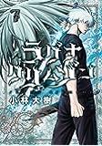 ラグナクリムゾン (7) (ガンガンコミックスJOKER)