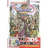 ドラゴンクエストXI 過ぎ去りし時を求めて ロトゼタシアガイド for Nintendo 3DS (Vジャンプブックス(書籍))