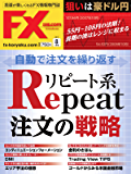 FX攻略.com 2017年8月号 (2017-06-21) [雑誌]