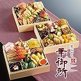 京菜味のむら 冷凍おせち 華御所 三段重 40品