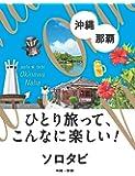 ソロタビ沖縄・那覇