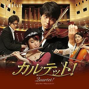 映画「カルテット!」オリジナル・サウンドトラック