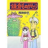 鎌倉ものがたり(34) (アクションコミックス)