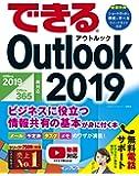 (無料電話サポート付)できるOutlook 2019 Office 2019/Office365両対応 ビジネスに役立つ情報共 有の基本が身に付く本 (できるシリーズ)