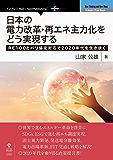 日本の電力改革・再エネ主力化をどう実現する RE100とパリ協定対応で2020年代を生き抜く (NextPublishing)