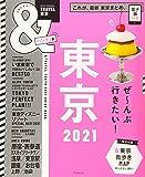&TRAVEL 東京 2021【ハンディ版】 (アサヒオリジナル)