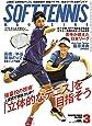 ソフトテニスマガジン 2018年 03 月号 [雑誌]
