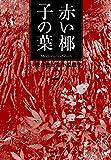 赤い椰子の葉 (目取真俊短篇小説選集2)