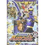 スーパー戦隊シリーズ 忍風戦隊ハリケンジャー Vol.10 [DVD]
