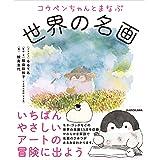 【Amazon.co.jp 限定】コウペンちゃんとまなぶ世界の名画(特典:るるてあさん特別描き下ろしポストカード付)